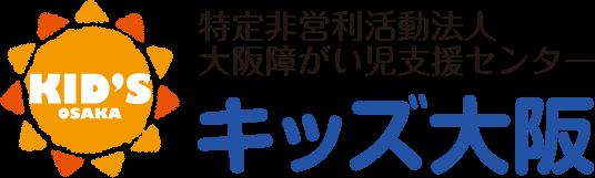 特定非営利活動法人 大阪障がい児支援センター キッズ大阪